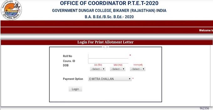 PTET 2021 के 4 वर्षीय BA/BSC-BED  के तहत  कॉलेज आवंटन सूचना जारी....यहाँ से देखे अपनी आवंटित कॉलेज