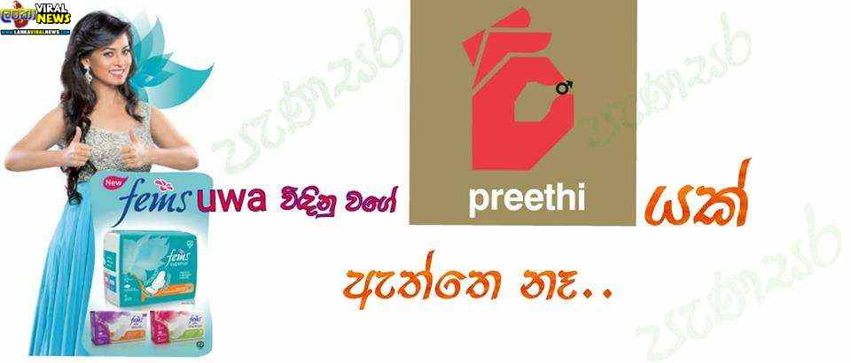 preethi condom
