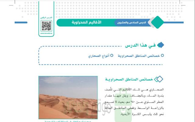 حل درس الاقاليم الصحراوية مقررات