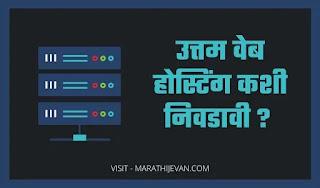 How To Choose Web Hosting In Marathi