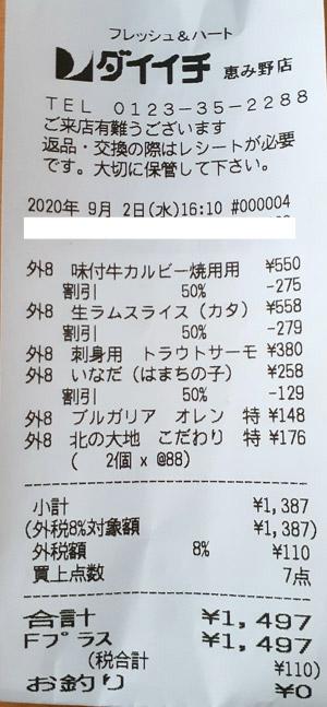 ダイイチ 恵み野店 2020/9/2 のレシート