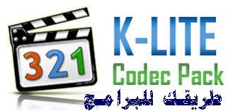 k lite codec pack full - تحميل برنامج كودك