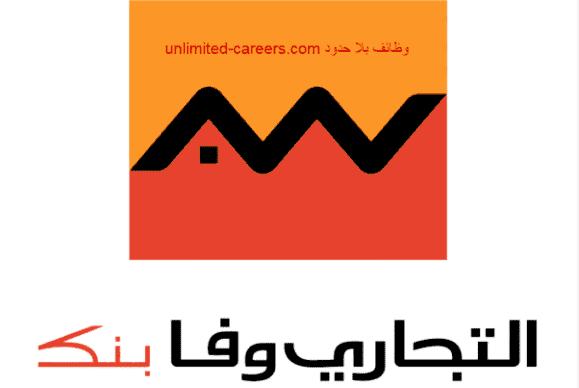 وظائف البنوك في مصر 2020 | وظيفة جديدة ببنك التجاري وفا
