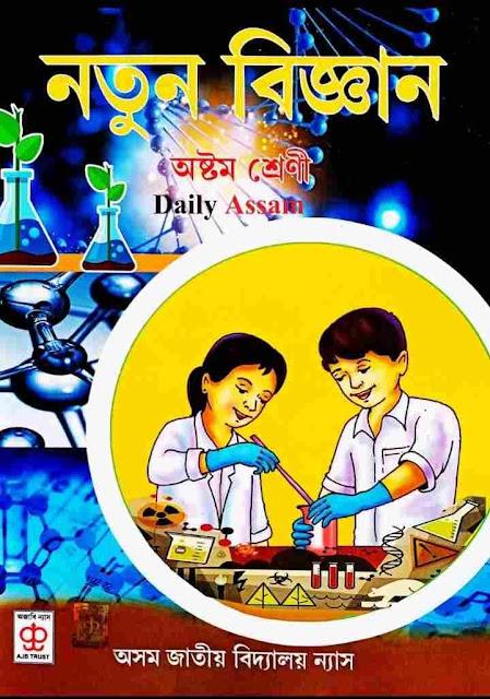 Class 8 Science 2 Book Jatiya Bidyalay