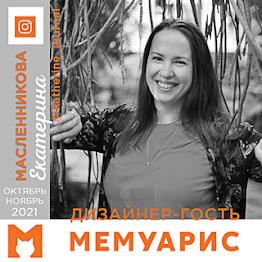 Екатерина Масленникова