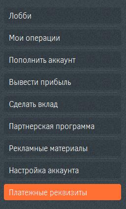 Платежные реквизиты в Pascal Service