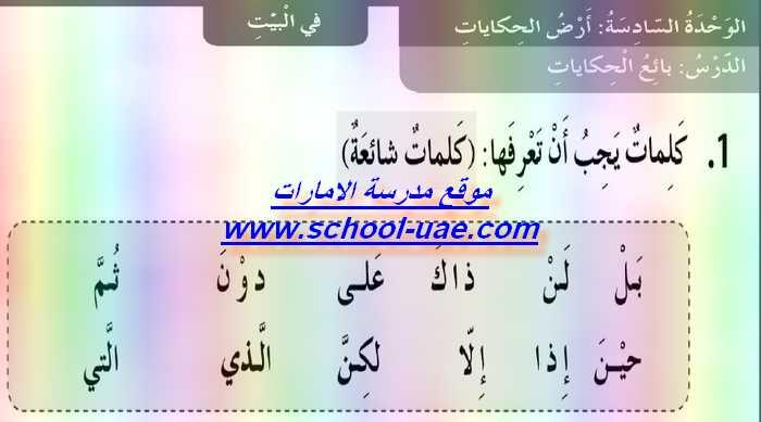 حلول درس بائع الحكايات مادة اللغة العربية للصف الثالث فصل ثالث