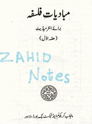 class 11, 1st year philosophy book pdf urdu/egnlish