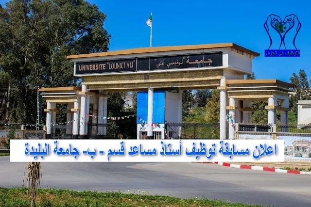 اعلان مسابقة توظيف أستاذ مساعد قسم - ب- جامعة البليدة