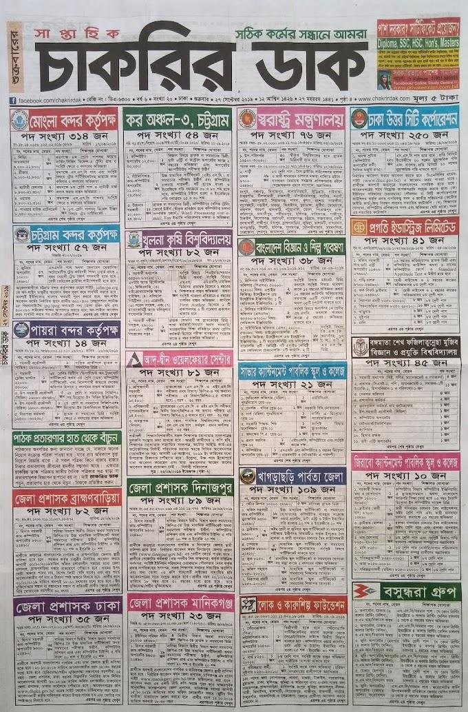 Saptahik Chakrir Dak Potrika 27 September 2019