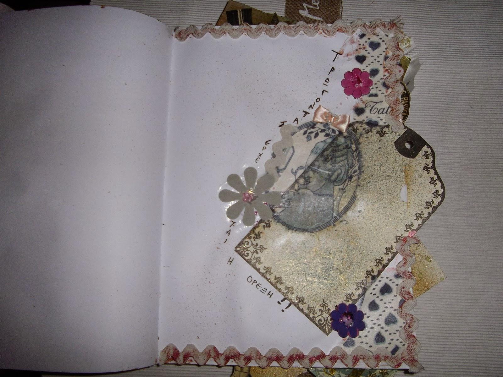 71fe6077a63 Amanda's Handmade Creations: Χειροποίητο βιβλίο συνταγών, κοσμημένο ...
