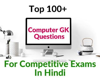 Computer GK Questions For Competitive Exams In Hindi