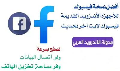 تحميل فيسبوك لايت Facebook Lite للاجهزة الأندرويد القديمة اخر تحديث