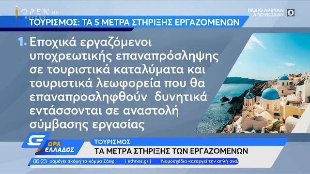 Τα 5 νέα μέτρα στήριξης από την κυβερνηση για τους εργαζόμενους στον τουρισμό (βίντεο)