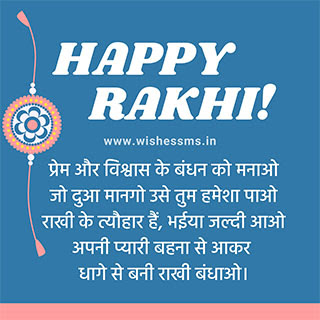 raksha bandhan par bhai ke liye shayari, raksha bandhan bhai ke liye shayari, bhai ke liye raksha bandhan ki shayari, raksha bandhan shayari bhai ke liye, shayari for sister on raksha bandhan, raksha bandhan shayari in hindi for sister, raksha bandhan shayari for sister, raksha bandhan sister shayari, raksha bandhan shayari for sister in hindi