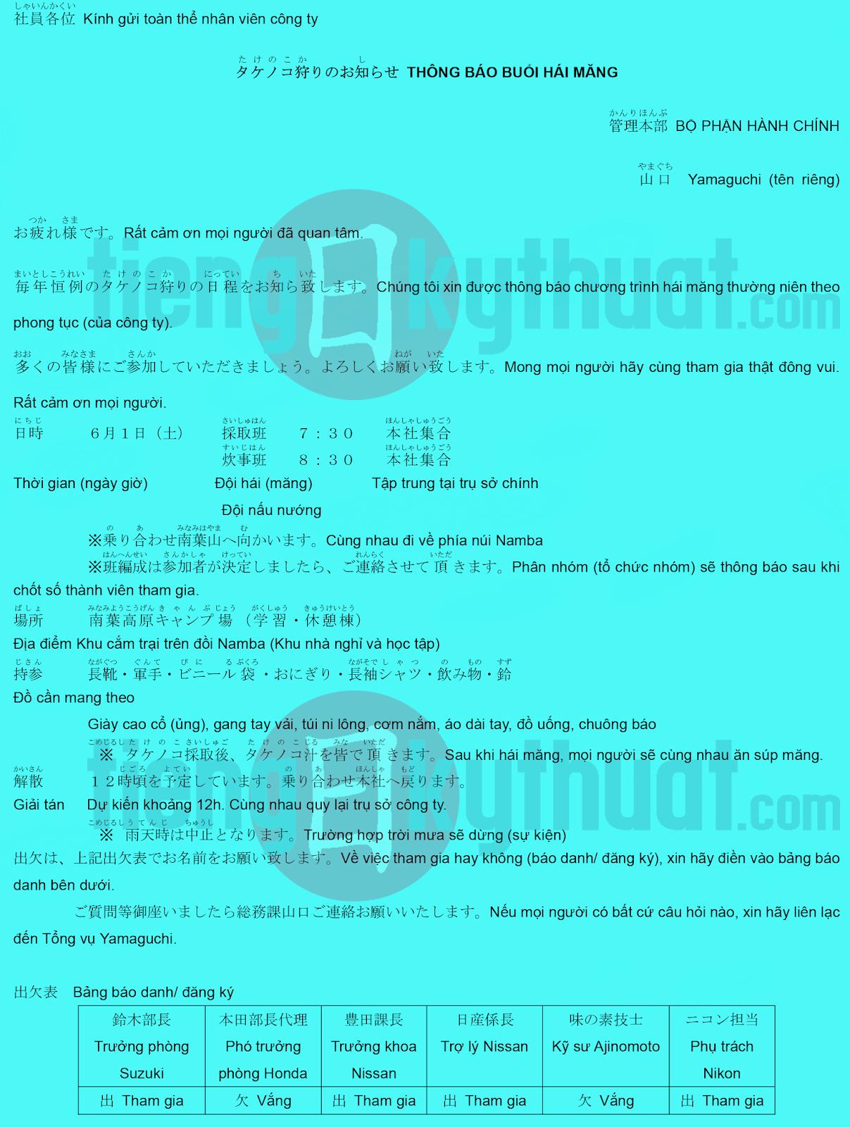 Mẫu giấy thông báo sự kiến bằng tiếng Nhật【お知らせ】