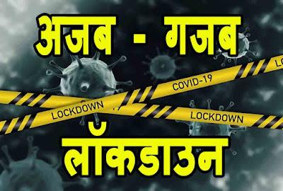 ajab gajab lockdown