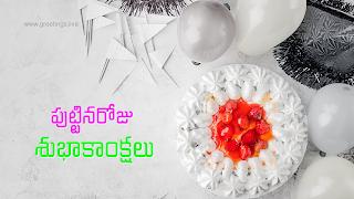 Telugu birthday wishes puttina roju subhakankshalu