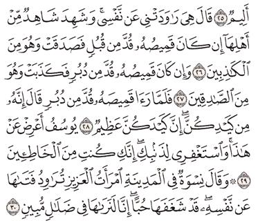 Tafsir Surat Yusuf Ayat 26, 27, 28, 29, 30