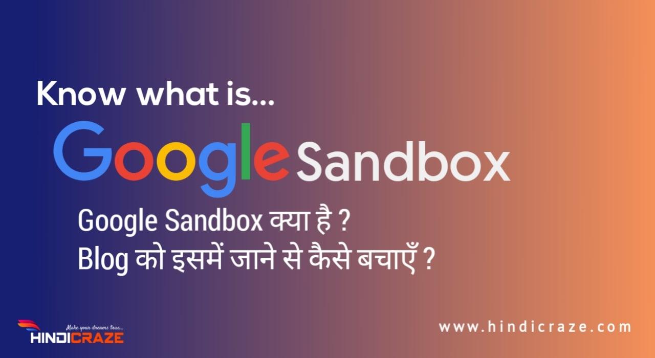 Google Sandbox Kya Hai ? What Is Google Sandbox In Hindi ?