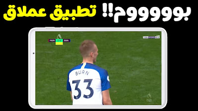 تطبيق جديد وخرافي Abdo IPTV لمشاهدة القنوات الرياضية والعربية بدون تقطيع على الهاتف