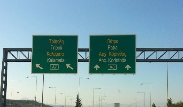 Εξαφάνισαν τη Σπάρτη από τις πινακίδες των Εθνικών οδών