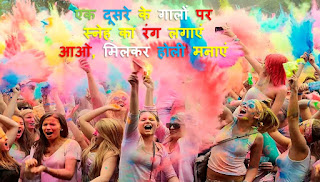 Holi Advance Wishes in Hindi