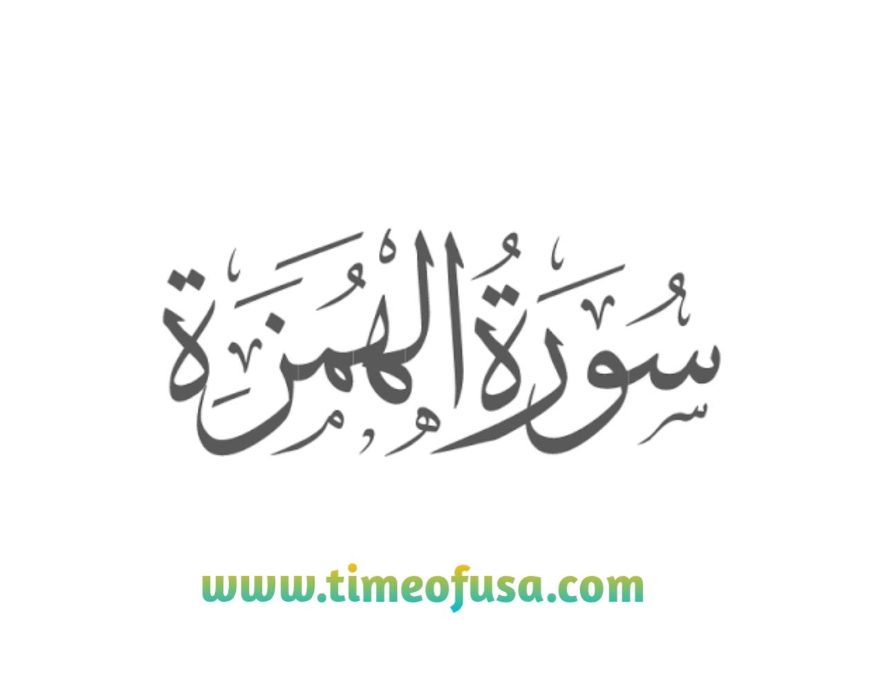 surat al humazah, surah humazah, humazah,  wailul likulli humazatil lumazah, surah al humazah rumi, surah wailul likulli humazatil lumazah, surah 104, humazah surah, surah, humazah in english, humaza, surah humazah translation, al humazah rumi, surah humazah bangla, al humazah surah, surah humazah meaning, surah humazah rumi, surah humazah with urdu translation, way lulli kulli surah, surah wailul, surah humazah urdu translation