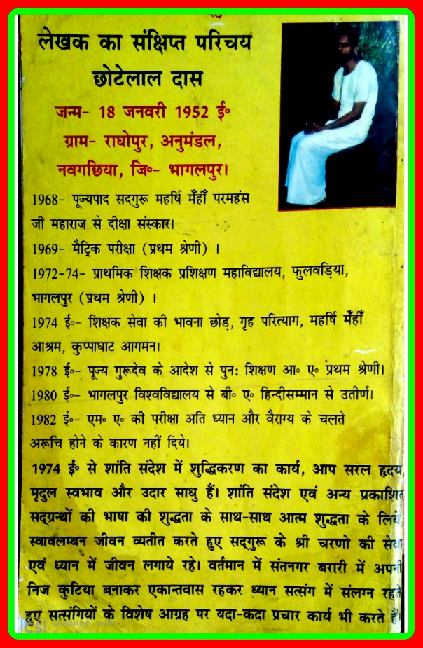 """P09, Stuti-vinati of santmat satsang, """"प्रेम-भक्ति गुरु दीजिये,...'' महर्षि मेंहीं पदावली भजन अर्थ सहित। टीकाकार का संक्षिप्त परिचय"""