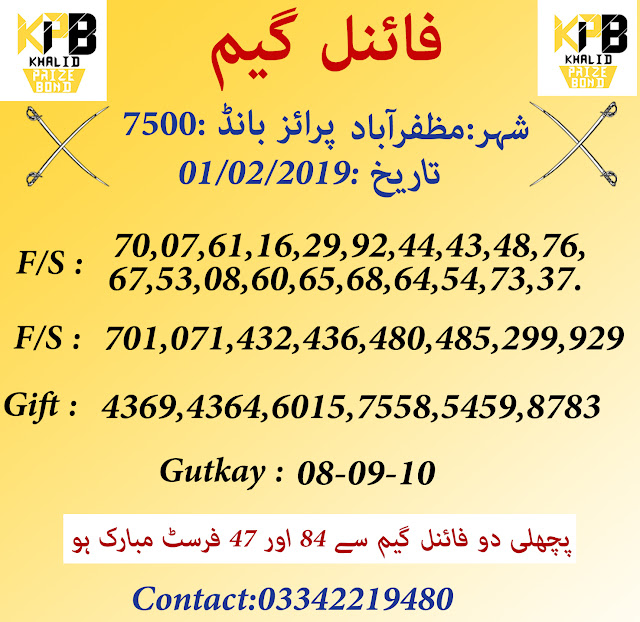 Final Game Prize Bond 7500 City Muzaffarabad  Date 01/02/2019