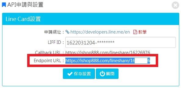網路行銷 Line Card電子名片製作教學 (Line LIFF setting) 電腦版手機版都適用 - Line行銷術