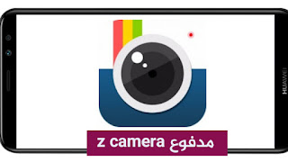 z camera apk ,vip, pro, mod,premium,مدفوع, مهكر,مكرك,بريميوم,بأخر اصدار