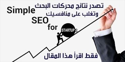تصدر نتائج البحث جوجل ( دليل شامل ) السيو 2020