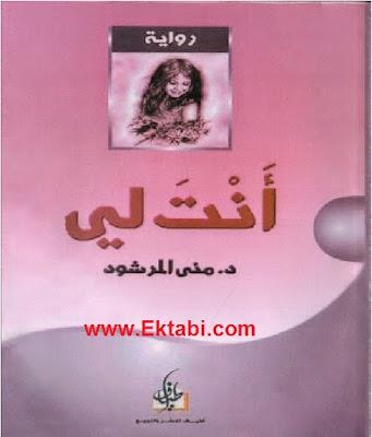 تحميل رواية انت لي لمني المرشود pdf