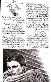 Husan Aara By Sumaira Gull Urdu Afsana Free Download Pdf