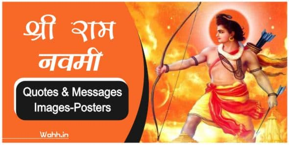 Happy Ram Navami  Quotes  In Hindi
