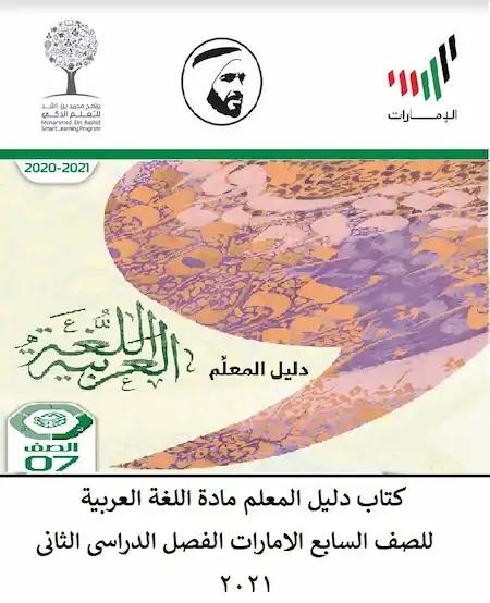 كتاب دليل المعلم مادة اللغة العربية للصف السابع الامارات الفصل الدراسى الثانى 2021