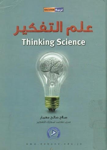 كتاب علم التفكير