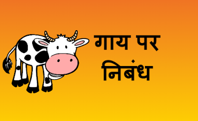 5 Lines on Cow in Hindi
