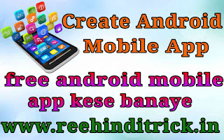Android mobile app kaise banaye 1