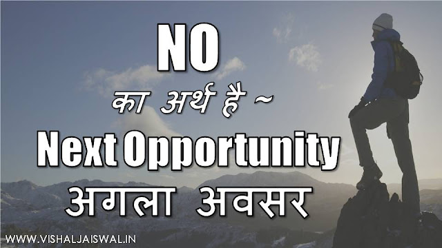 images, pics and photos of Learn to change negative thoughts into positive thoughts in Hindi. Motivational Thoughts in Hindi. Best motivational thoughts in Hindi for students and people.