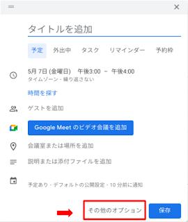 【Apps調査隊】Googleカレンダーについて調査せよ。