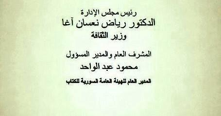 توظيف التراث في الشعر العربي المعاصر pdf