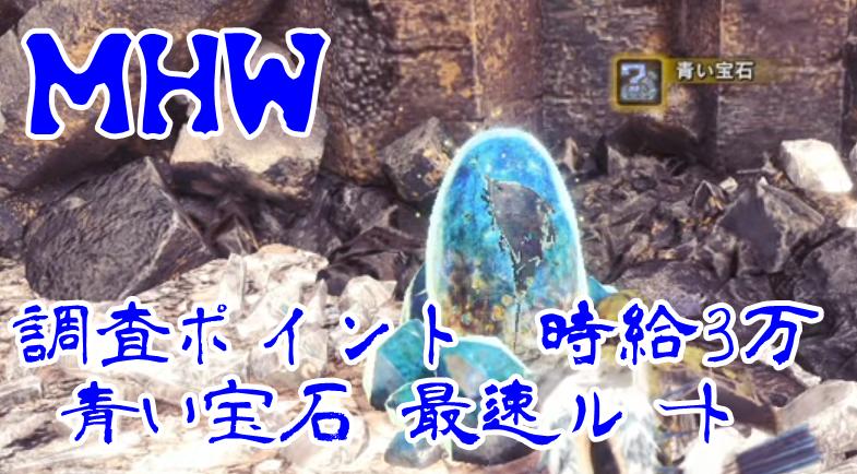 【MHW】効率的な調査ポイント稼ぎ方 最速ルート青い宝石の沸き場所 ネコスキルや地質学で誰でも簡単に!