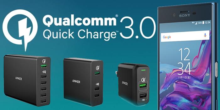 XPERIA XZで使えるQuick Charge 3.0対応の充電器おすすめ製品を紹介