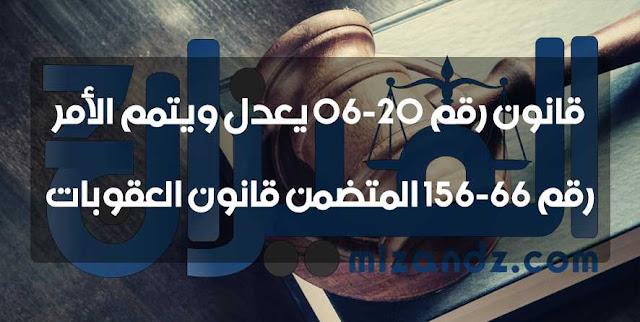 قانون رقم 20-06 يعدل ويتمم الأمر رقم 66-156 المتضمن قانون العقوبات PDF