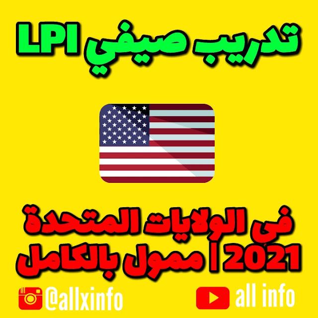 تدريب صيفي LPI في الولايات المتحدة 2021 | ممول بالكامل
