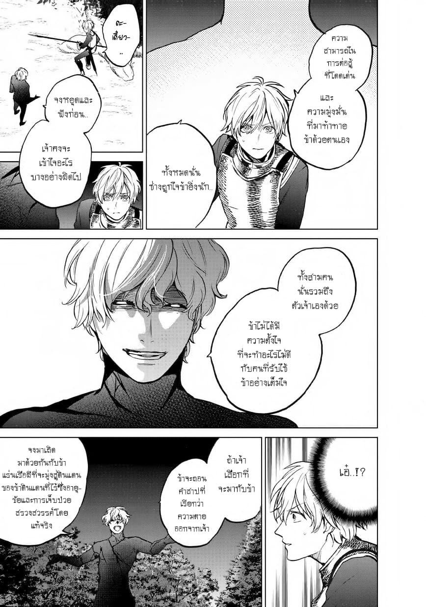 อ่านการ์ตูน Saihate no Paladin ตอนที่ 10 หน้าที่ 18