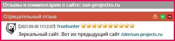 sun-projectss.ru отзывы о сайте