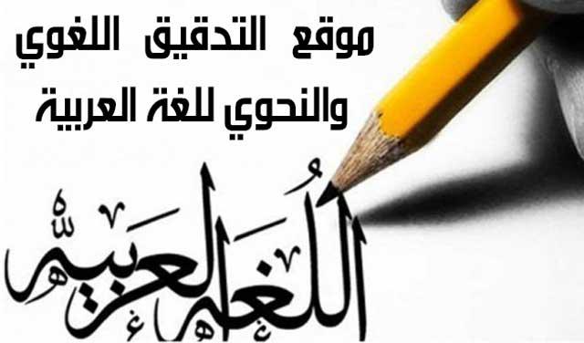موقع التدقيق اللغوي والنحوي للغة العربية